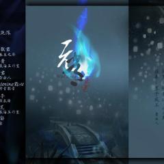 全一期古风BG广播剧《无常》【藏海工作室】