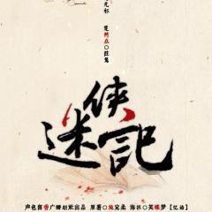 古风武侠广播剧《迷侠记》第三期【声色留香】出品
