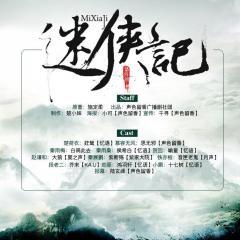 古风武侠广播剧《迷侠记》第四期完结【声色留香】出品
