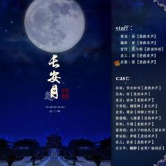 古风宫斗广播剧《长安月》第一期  【斐然卓声】