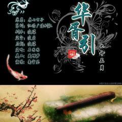 古风玄幻广播剧《华胥引之十三月》第一期前缘篇【忆语】