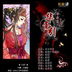 古风玄幻广播剧《华胥引之十三月》第三期红豆篇【忆语】