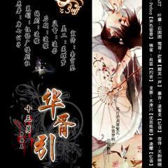 古风玄幻广播剧《华胥引之十三月》第二期梦魇篇【忆语】