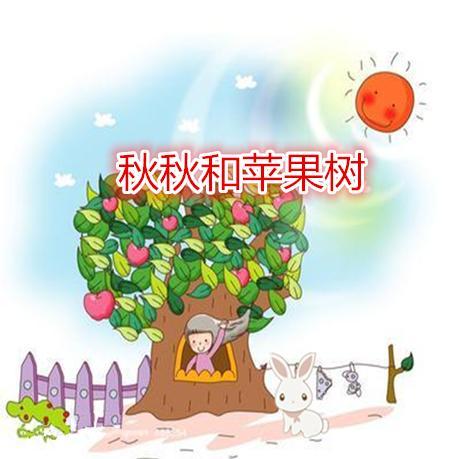 秋秋和苹果树 小朋友们:        大家好,欢迎收听仲朗儿童故事,我是