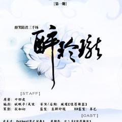 古风BG广播剧《醉玲珑》第一期