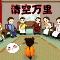 古风BG广播剧《清空万里》第一期