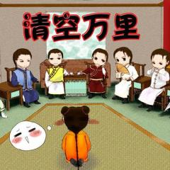 古风BG广播剧《清空万里》第三期