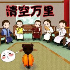 古风BG广播剧《清空万里》第四期