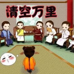 古风BG广播剧《清空万里》贺岁版