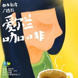 《爱尔兰咖啡》第一集