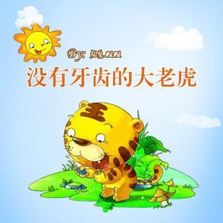 没有牙齿的大老虎 张慧姐姐 -在线收听 仲朗儿童故事 荔枝FM