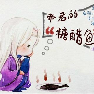 【忆语】三生三世枕上书 小剧场《帝君的糖醋鱼》图片