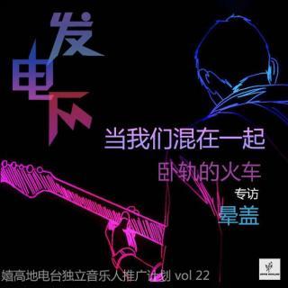 卧轨的火车/晕盖乐队专访 vol22