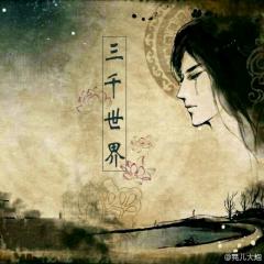 【棠花谢】争与不争从来无解,花开为谢