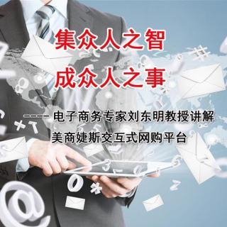 刘东明教授讲解美商婕斯交互式网购(节选版)