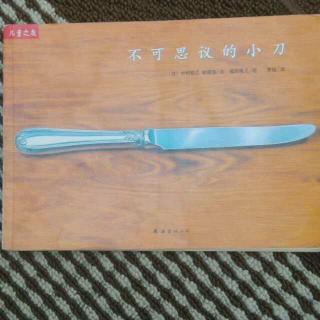 第186期《不可思议的小刀》【月盈和柳阿姨一起讲故事】