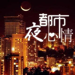 【都市夜心情】要相信这个世界总有一个人为你而生