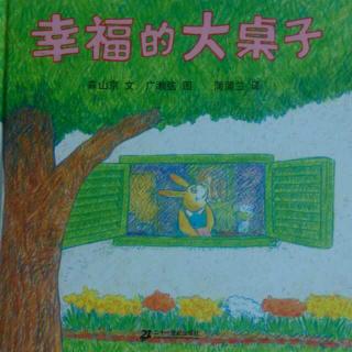 第187期《幸福的大桌子》【柳阿姨讲故事】