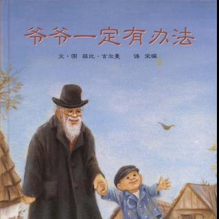 005—绘本故事《爷爷一定有办法》