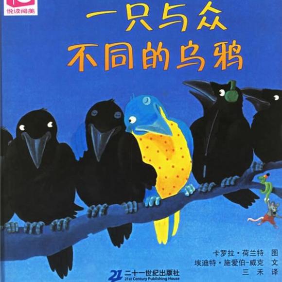 成语故事,教育热文 故事导读: 传说在很久以前,乌鸦图片