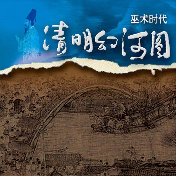 清明幻河图1-1
