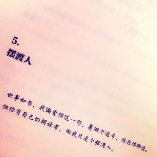 【摆渡人】文/张嘉佳