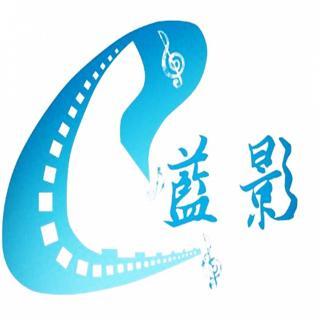 【蓝墨轩 中国风之声】第十三期(徐小七) 苍白