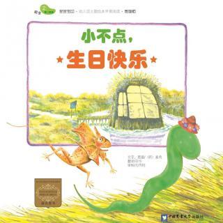 小不点生日快乐·亲亲宝贝·幼儿园主题绘本早期阅读-第二阶段