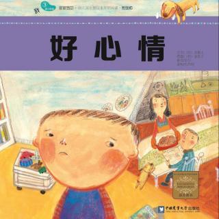 好心情配乐·亲亲宝贝·幼儿园主题绘本早期阅读-第三阶段
