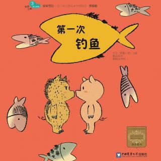 第一次钓鱼·亲亲宝贝·幼儿园主题绘本早期阅读-第三阶段