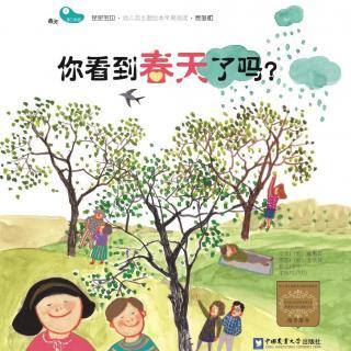 亲亲宝贝·幼儿园主题绘本早期阅读-第三阶段