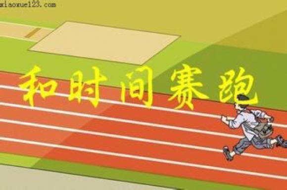 林清玄散文《和时间赛跑》(播读:黄瑞)
