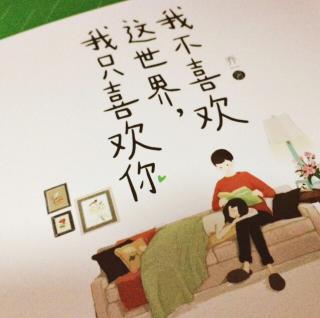 【我不喜欢这世界,我只喜欢你(三)】文/公子乔一