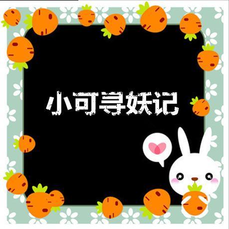 【小可寻妖记-米米姐姐】在线收听_仲朗儿童故事_荔枝