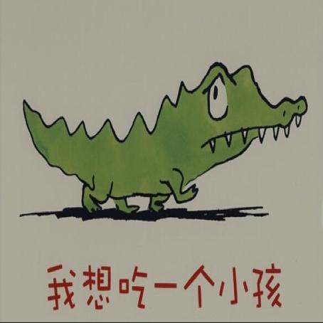 【绘本故事——《我想吃一个小孩》】在线收听_晚安馆