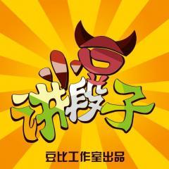 《小豆讲段子》不是叫金莲的都姓潘 150825