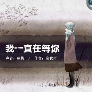 余秋雨:我一直在等你 | 「听友」咏梅为你读