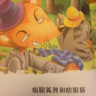 木偶奇遇记:12.瘸腿狐狸和瞎眼猫