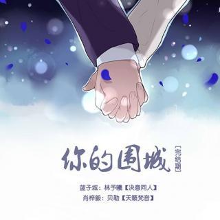 《你的围城》五期【完结】 贝勒/林予曦