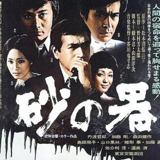记者告诉吉村见过撒白片的女人,她名叫高木理惠子,是银座俱乐部的女