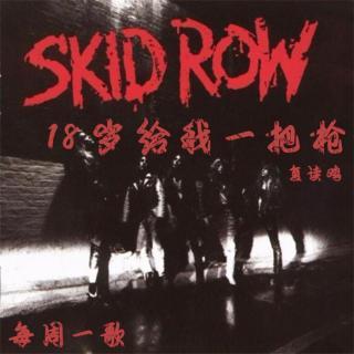 273【每周一歌】Skid Row《18 and Life》:18岁给我一把枪(复读鸡)