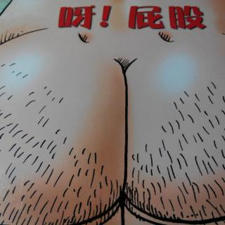 【悠贝季度主题书单】之《呀!屁股》(讲读人:Kanga)