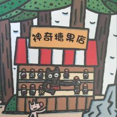 第一幕第二版神奇糖果🍬店