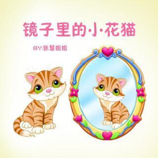 镜子里的小花猫 张慧姐姐 -在线收听 仲朗儿童故事 荔枝FM