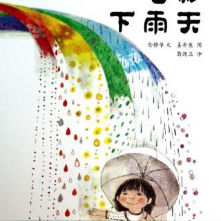 欣悦姐姐 20151108七彩下雨天  2015-11-08