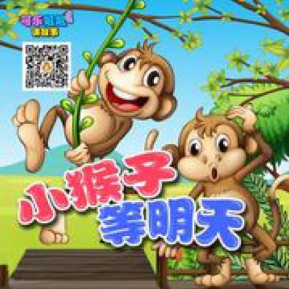 小猴子等明天图片