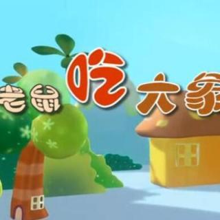 故事小主播山西小芒果:《小老鼠吃大象》