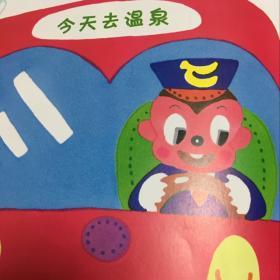 小猴子的超级巴士