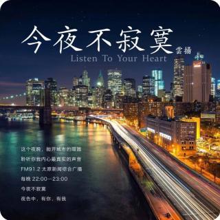 2015.11.15:《少年啊,前路漫漫》(6)