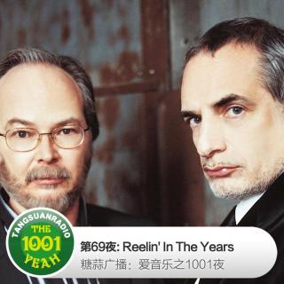 糖蒜爱音乐之1001夜:Reelin' In The Years